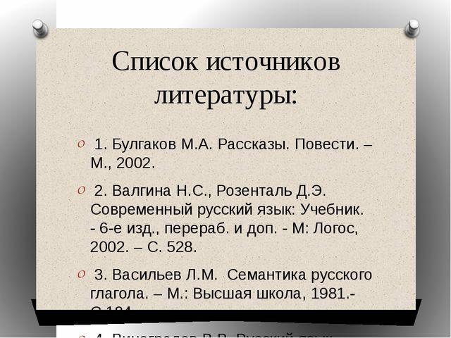 Список источников литературы: 1. Булгаков М.А. Рассказы. Повести. – М., 2002....