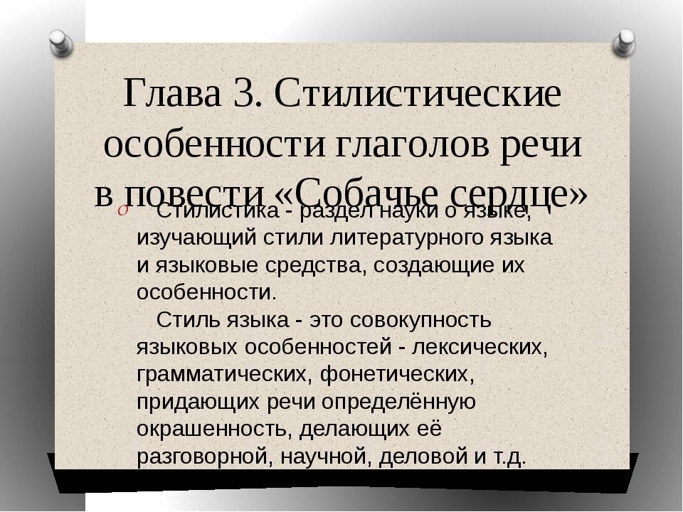 Глава 3. Стилистические особенности глаголов речи в повести «Собачье сердце»...