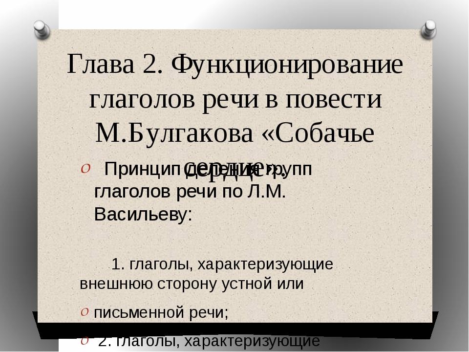 Глава 2. Функционирование глаголов речи в повести М.Булгакова «Собачье сердце...