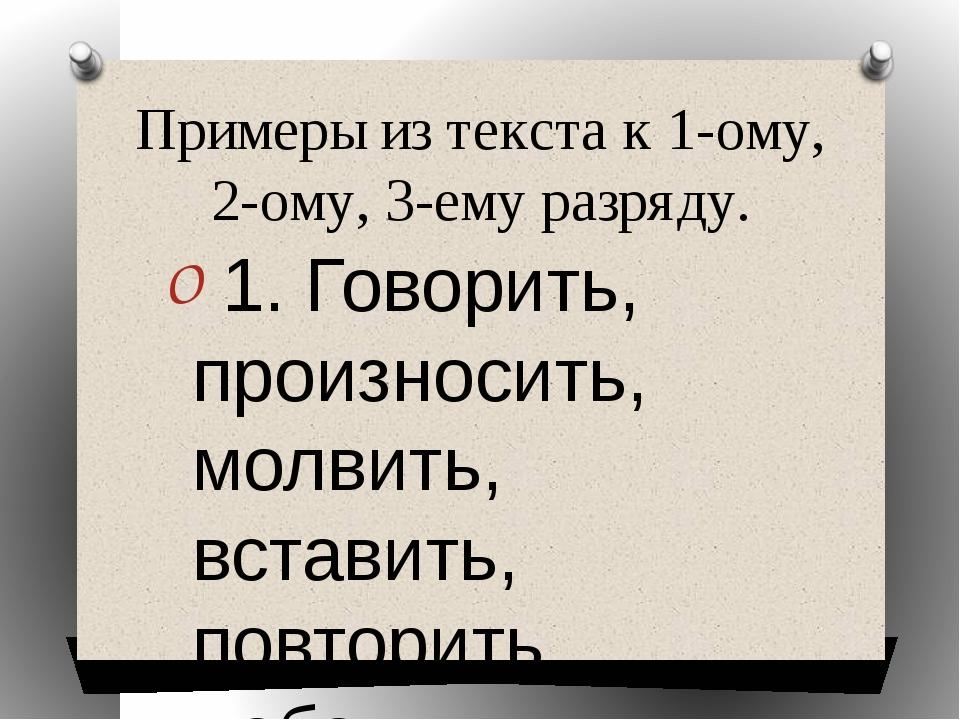Примеры из текста к 1-ому, 2-ому, 3-ему разряду. 1. Говорить, произносить, мо...