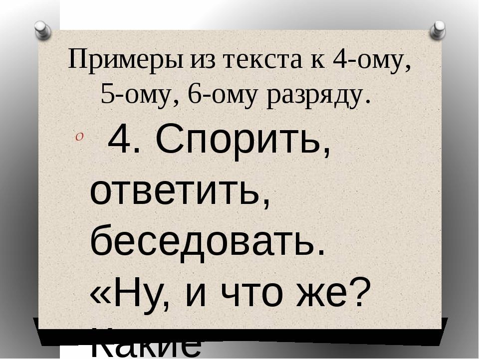 Примеры из текста к 4-ому, 5-ому, 6-ому разряду. 4. Спорить, ответить, беседо...