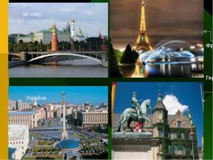 Германия Украйна Франция Мәскеу