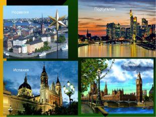 Норвегия Португалия Испания Лондон Лондон