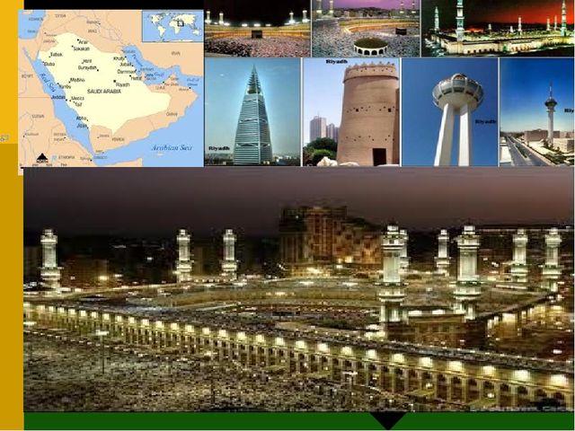 Сауд Арабиясы- Мекке.