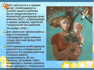 ООН заботится и о правах детей. Необходимость особой защиты ребенка была пред