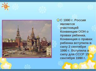С 1990 г. Россия является участницей Конвенции ООН о правах ребенка. Конвенци