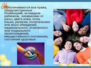 Обеспечиваются все права, предусмотренные Конвенцией, за каждым ребенком, нез