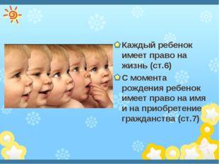 Каждый ребенок имеет право на жизнь (ст.6) С момента рождения ребенок имеет п