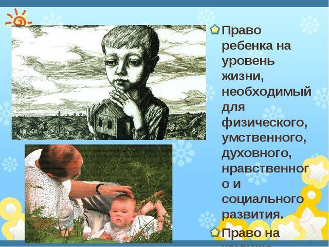 Право ребенка на уровень жизни, необходимый для физического, умственного, ду...