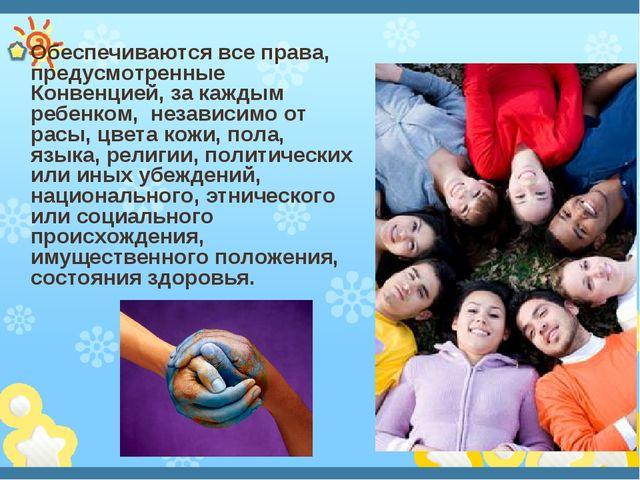 Обеспечиваются все права, предусмотренные Конвенцией, за каждым ребенком, нез...