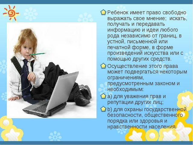 Ребенок имеет право свободно выражать свое мнение; искать, получать и передав...