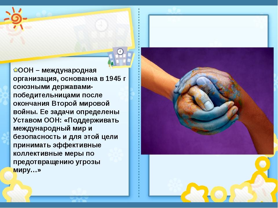 ООН – международная организация, основанна в 1945 г союзными державами-победи...