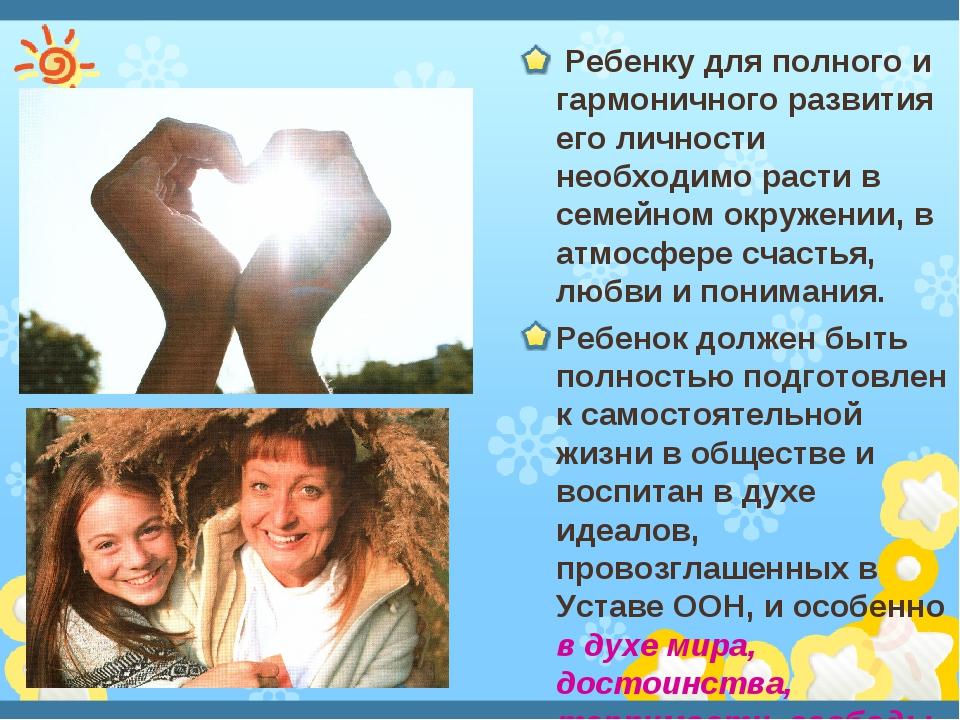 Ребенку для полного и гармоничного развития его личности необходимо расти в...