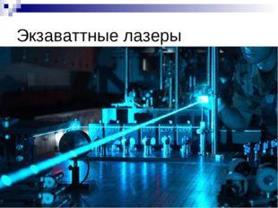 Экзаваттные лазеры