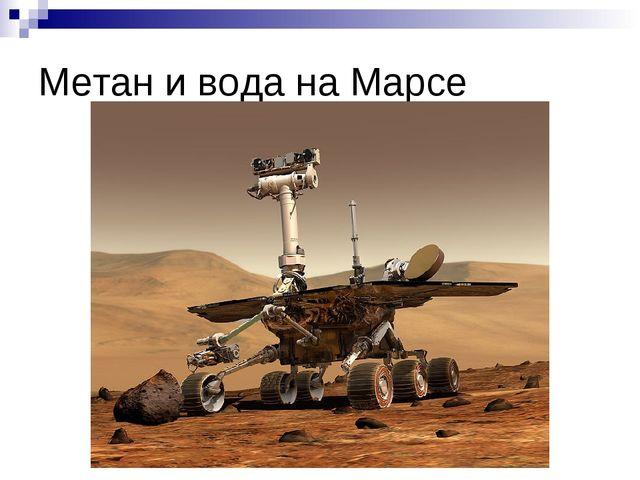 Метан ивода наМарсе