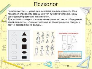 Психолог Психогеометрия — уникальная система анализа личности. Она позволяет