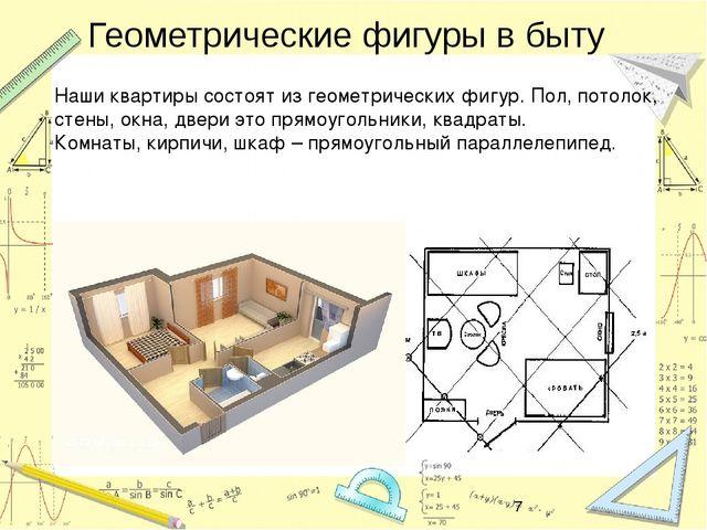 Геометрические фигуры в быту Наши квартиры состоят из геометрических фигур....