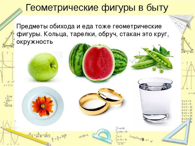 Геометрические фигуры в быту Предметы обихода и еда тоже геометрические фигур...
