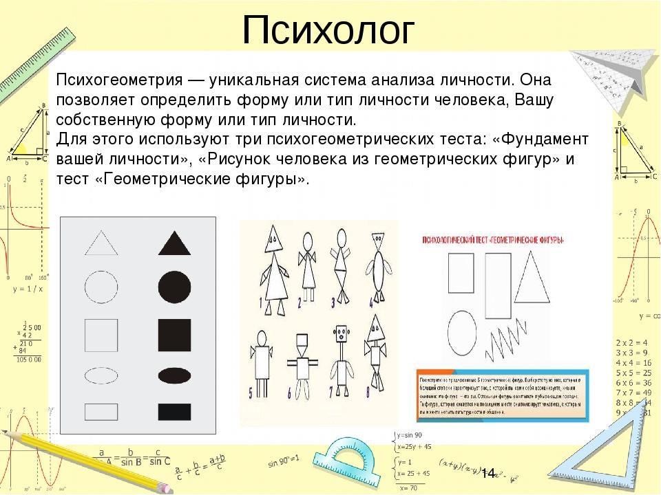Психолог Психогеометрия — уникальная система анализа личности. Она позволяет...