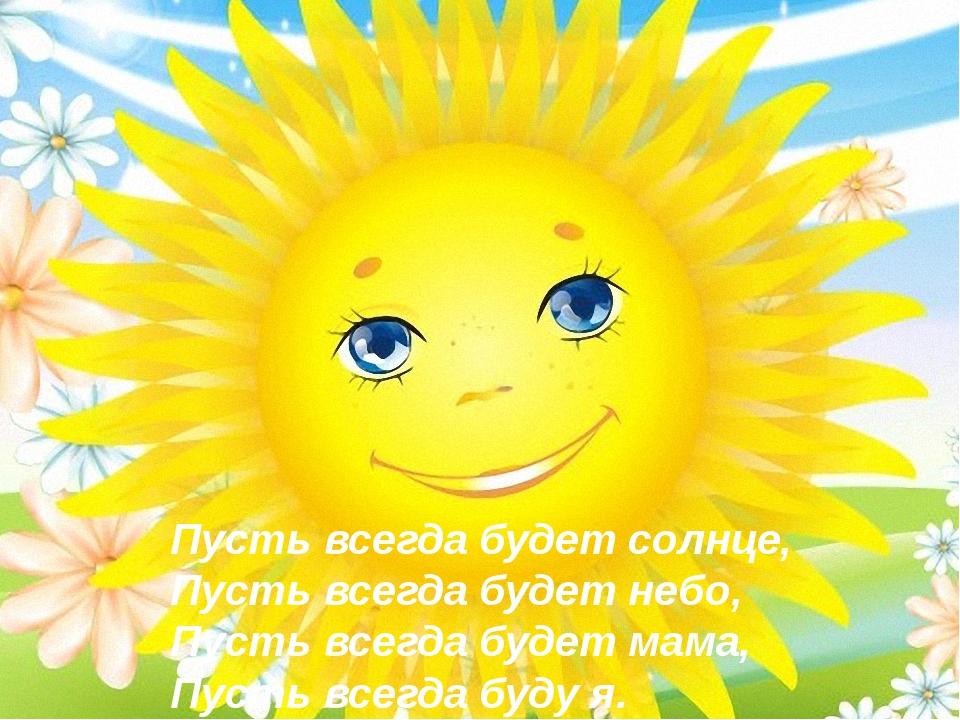 Пусть всегда будет солнце, Пусть всегда будет небо, Пусть всегда будет мама,...