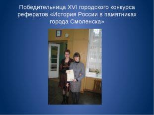 Победительница XVI городского конкурса рефератов «История России в памятниках