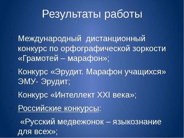 Результаты работы Международный дистанционный конкурс по орфографической зорк...