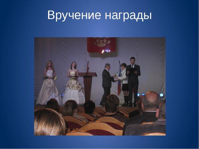 Вручение награды