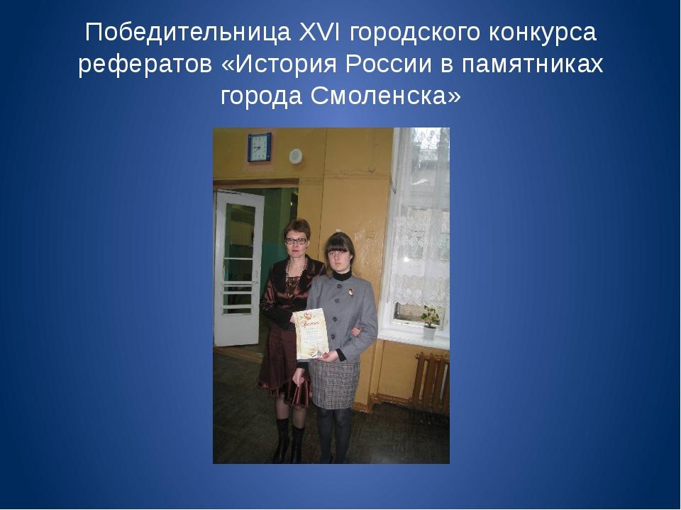 Победительница XVI городского конкурса рефератов «История России в памятниках...