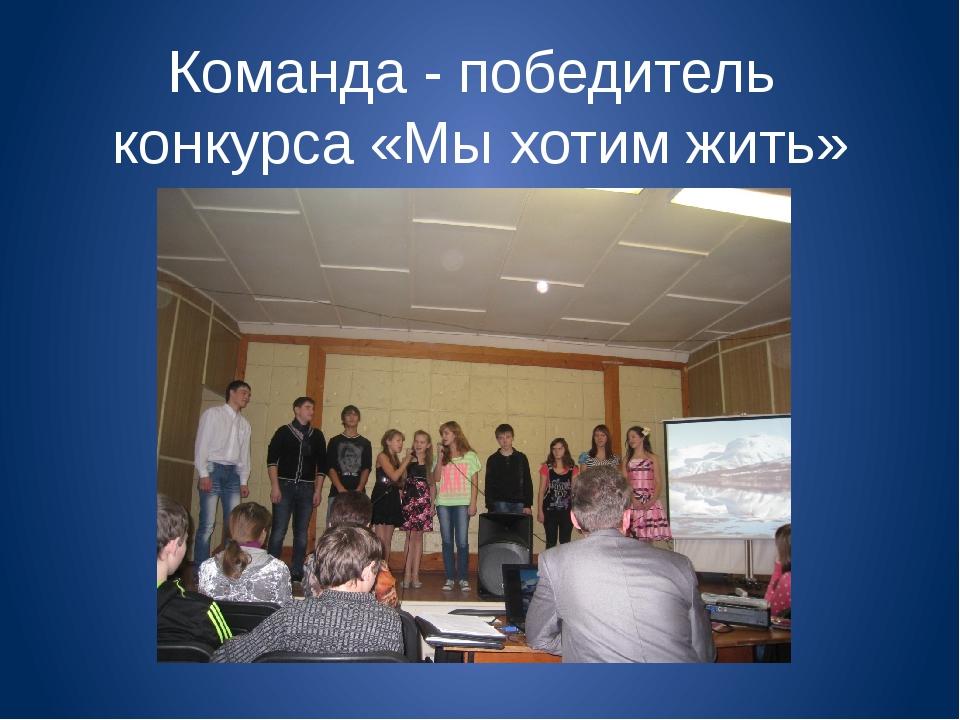 Команда - победитель конкурса «Мы хотим жить»