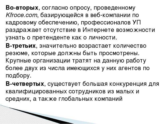 Во-вторых, согласно опросу, проведенному Kfroce.com, базирующейся в веб-компа...