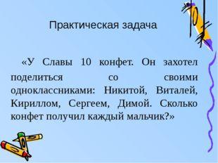 «У Славы 10 конфет. Он захотел поделиться со своими одноклассниками: Никитой