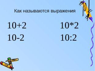 10+2 10*2 10-2 10:2 Как называются выражения