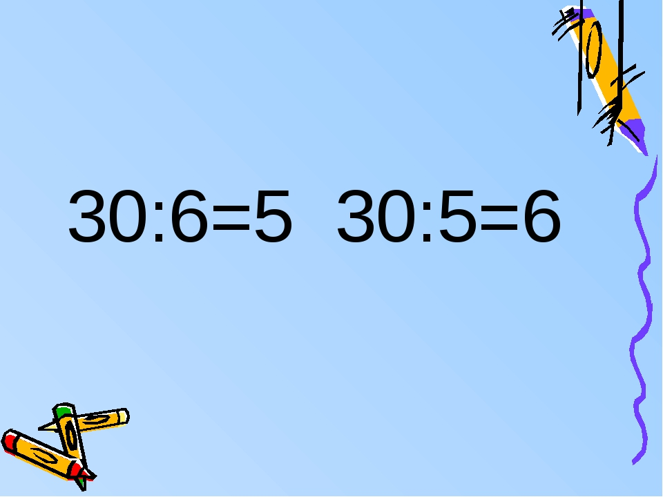 30:6=5 30:5=6