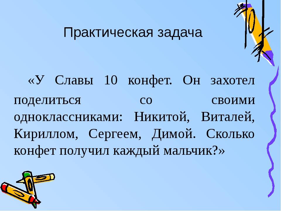 «У Славы 10 конфет. Он захотел поделиться со своими одноклассниками: Никитой...