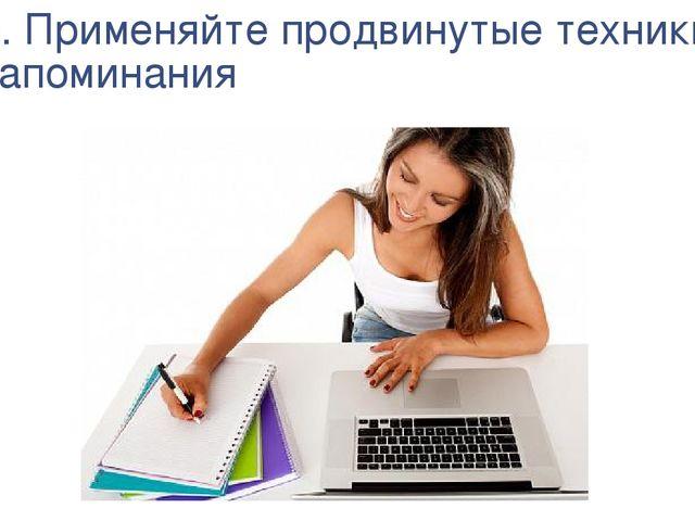 9. Применяйте продвинутые техники запоминания