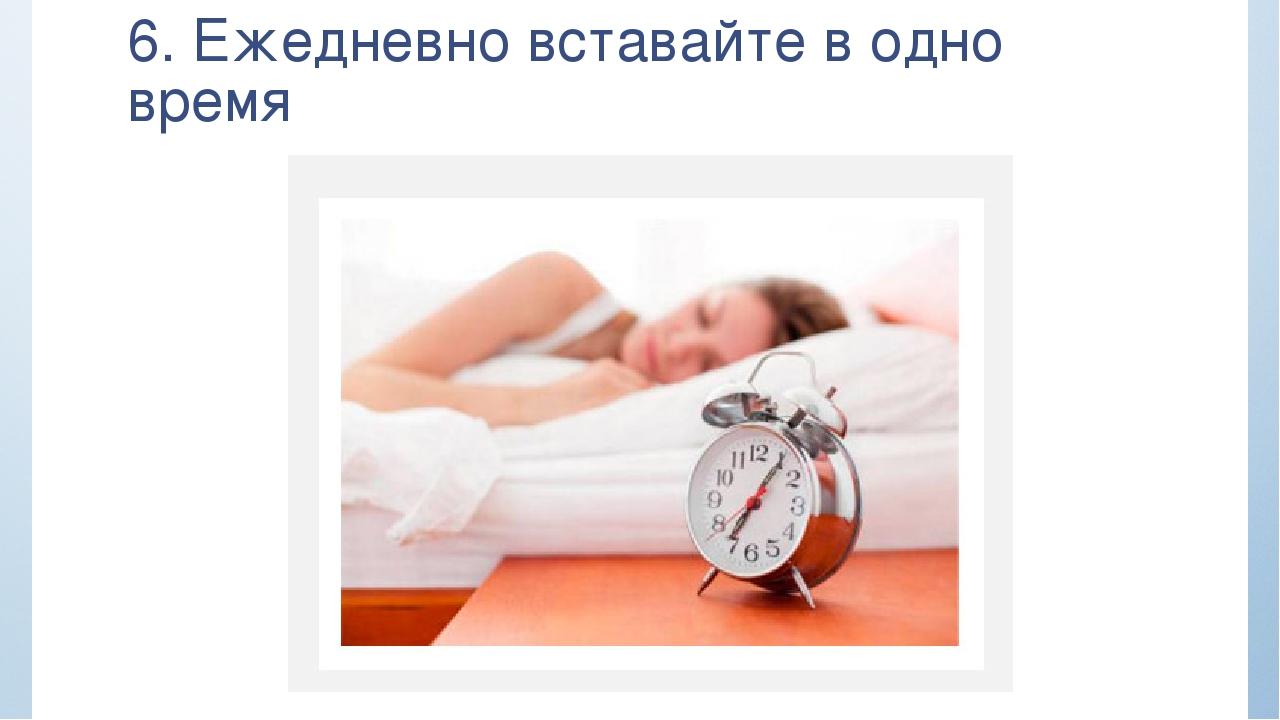 6. Ежедневно вставайте в одно время