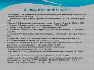 ИСПОЛЬЗУЕМАЯ ЛИТЕРАТУРА Александрова Е. Ю. Оздоровительная работа в дошкольны
