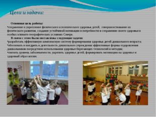 Цели и задачи:   Основная цель работы: сохранение и укрепление физического