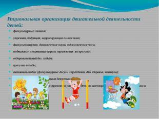 Рациональная организация двигательной деятельности детей: физкультурные занят