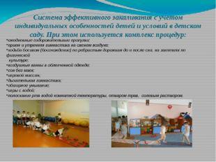 Система эффективного закаливания с учетом индивидуальных особенностей детей и