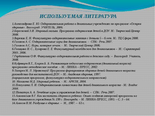 ИСПОЛЬЗУЕМАЯ ЛИТЕРАТУРА Александрова Е. Ю. Оздоровительная работа в дошкольны...