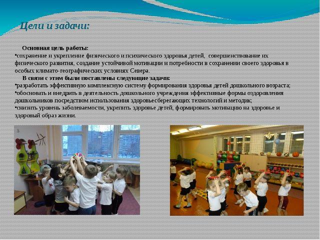 Цели и задачи:   Основная цель работы: сохранение и укрепление физического...