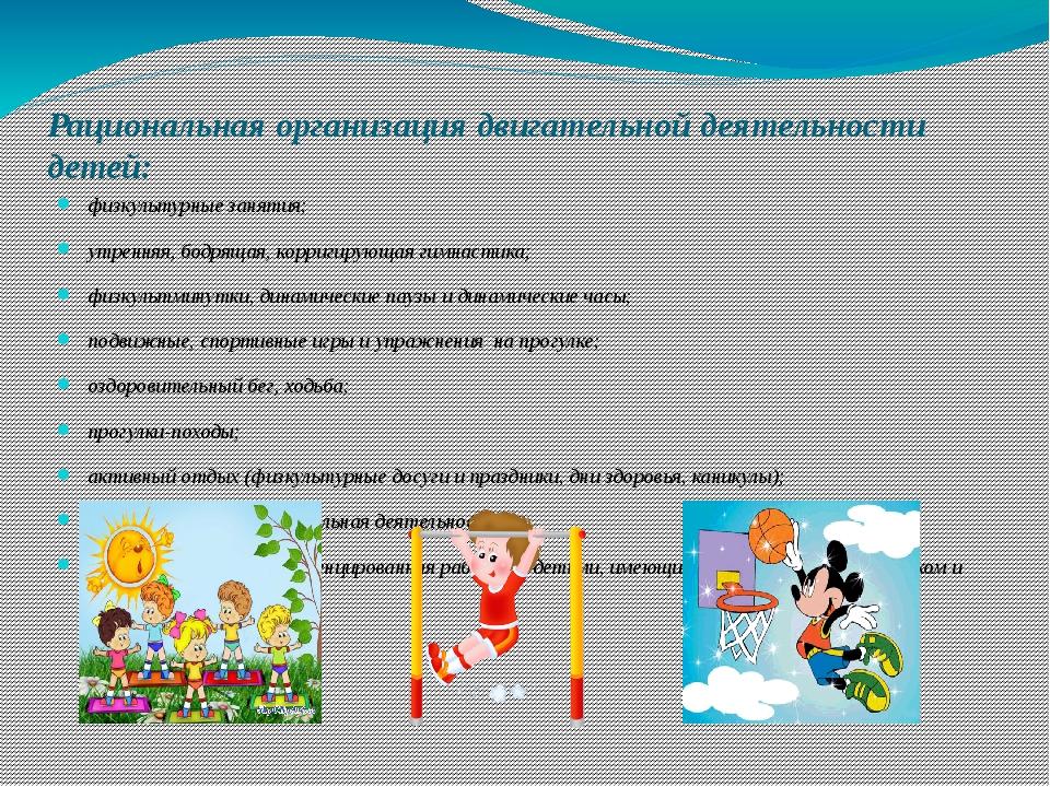 Рациональная организация двигательной деятельности детей: физкультурные занят...