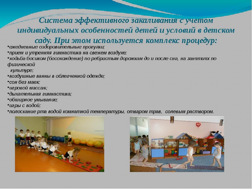 Система эффективного закаливания с учетом индивидуальных особенностей детей и...