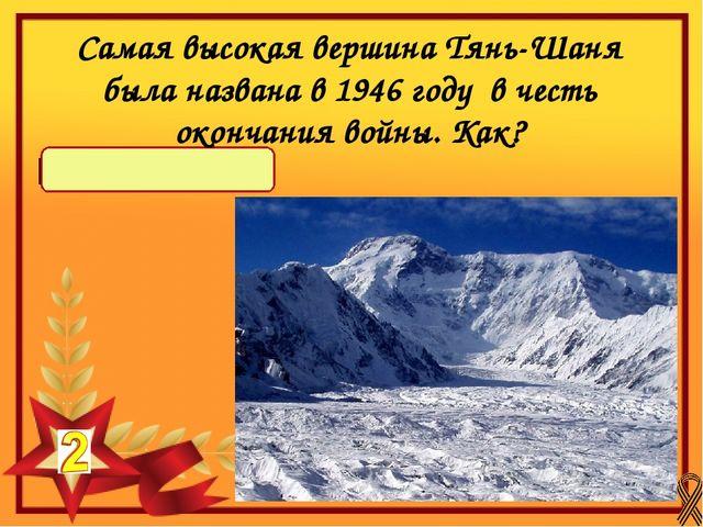 2000 2005 1995 2010 В каком году стартовала акция «Георгиевская ленточка»? ht...
