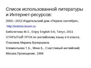 Список использованной литературы и Интернет-ресурсов: 2003—2013 Издательский