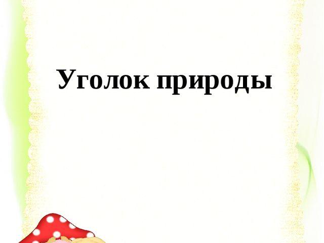 Автор: Зобнина Ирина Евгеньевна, учитель начальных классов школы-лицея № 101...