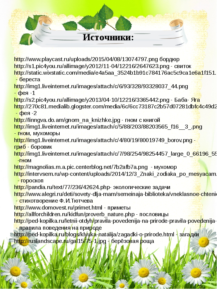 http://www.playcast.ru/uploads/2015/04/08/13074797.png бордюр http://s1.pic4y...