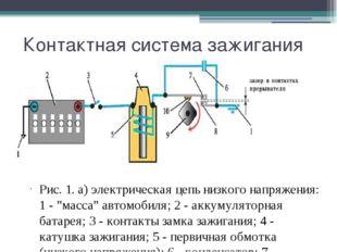 Контактная система зажигания Рис. 1. а) электрическая цепь низкого напряжения