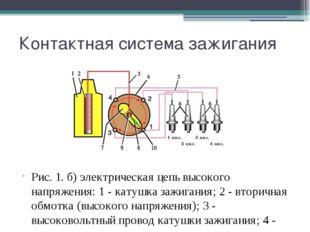 Контактная система зажигания Рис. 1. б) электрическая цепь высокого напряжени